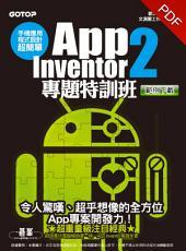 手機應用程式設計超簡單--App Inventor 2專題特訓班(電子書)