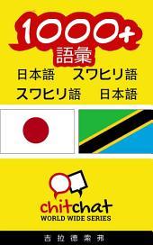 1000+ 日本語 - スワヒリ語 スワヒリ語 - 日本語 語彙