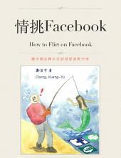 情挑Facebook (How to Flirt on Facebook):讓你網友轉女友的戀愛實戰手冊