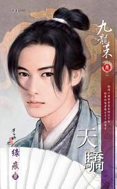 天驕 ~九龍策 卷二(2010典藏版): 禾馬珍愛小說1945