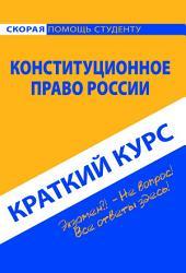 Конституционное право России. Краткий курс