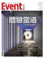 活動平台雜誌 No.60: 體驗當道-4種最潮的體驗經濟