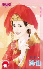 絳仙∼九夜 卷一: 禾馬文化紅櫻桃系列899