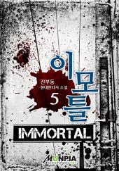 이모틀(Immortal) 5권(완결)