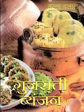 Gujarātī vyañjana