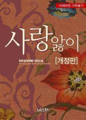 [세트] 사랑앓이 (개정판 전2권/완결)
