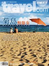 2014 第267期: 行遍天下 6月號_菊島.慢節奏