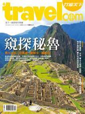 2013 第260期: 行遍天下 10月號_遠走南美洲-秘魯