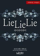 [세트] 라이라이라이 (Lie Lie Lie) (전2권/완결)