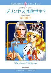 プリンセスは救世主?: ハーレクインコミックス
