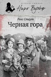 Черная гора (сборник)
