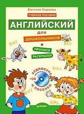 Английский для дошкольников: учебное пособие : прописи, раскраски