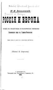 Россия и Европа: взглиад на культурныя и политическия отношения славянскаго мира к германо-романскомы