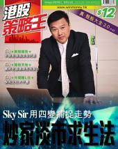 港股策略王: Issue 38 炒家淡市求生法