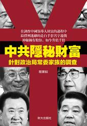《中共隱秘財富》: 針對政治局常委家族的調查