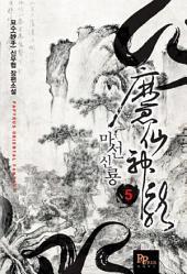 마선신룡 5