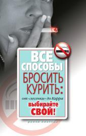 """Все способы бросить курить: от """"лесенки"""" до Карра: выбирайте свой!"""