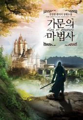 [세트] 가문의 마법사 (전12권/완결)