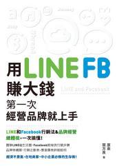 用LINE、FB賺大錢!: 第一次經營品牌就上手