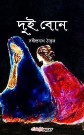 দুই বোন / Dui Bon (Bengali): Bengali Novel