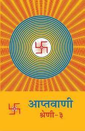 Aptavani 03 (Hindi)