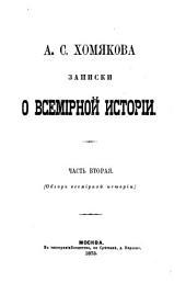 Полное собраніе сочиненій Алексѣя Степановича Хомякова: Том 2