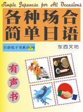 各种场合简单日语(有声书): Simple Japanese for All Occasions
