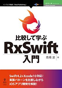 RxSwift       PDF