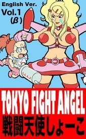 TOKYO FIGHT ANGEL =戦闘天使しょーこ=