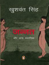 Jannat Aur Anya Kahaniyan: (Hindi Edition)
