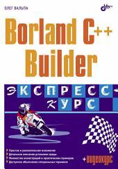 Borland C++ Builder 6 для начинающих
