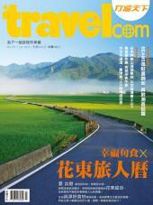 2013 第257期: 行遍天下 7月號_幸福旬食X花東旅人曆