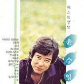 [드럼악보]갈대-윤수일: 윤수일 베스트 앨범(1988.01) 앨범에 수록된 드럼악보