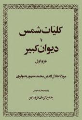 کلیات شمس تبریزی: Kolliyate shams Tabrizi