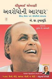 Dhirubhai Ambani Avarodhoni Aarpar - Gujarati eBook