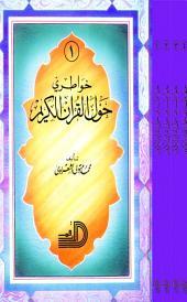 خواطري حول القرآن غلاف 1/4