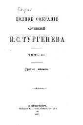 Полное собрание сочинений: Романы