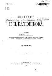 Сочиненія К.Н. Батюшкова: Проза, 1809-1817