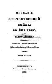 Описание Отечественной войны в 1812 году: Том 1