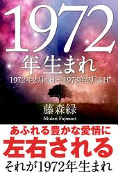 1972年(2月4日〜1973年2月3日)生まれの人の運勢