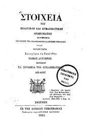 Stoicheia tu politiku kai enklēmatiku dikaiōmatos: Periechōn ta stoicheia tu enklēmatiku dikaiu, Τόμος 2