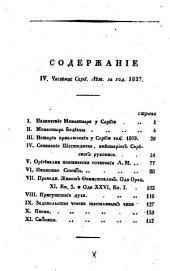 Serbske li︠e︡topisi za god. ...: Volume 11