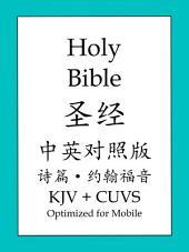 圣经中英对照版, 诗篇和约翰福音: Holy Bible, Psalms and John