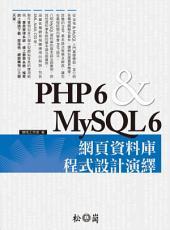 PHP6 & MySQL6 網頁資料庫程式設計演繹