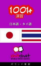 1001+演習 日本語 - タイ語