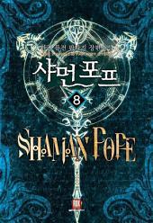 샤먼 포프 8 (완결)