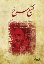 تشیع سرخ: The Red Shiatism