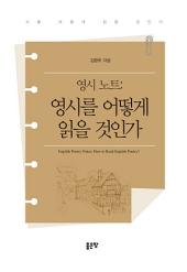 영시를 어떻게 읽을 것인가?: English Poetry Notes: How to Read English Poetry?