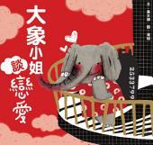 大象小姐談戀愛: 小兵快樂讀本33
