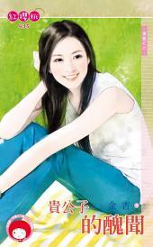 貴公子的醜聞~獨寵之六《限》: 禾馬文化紅櫻桃系列432